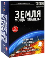 BBC: Земля. Мощь планеты. Подарочное издание (5 DVD) / Earth - The Power of the Planet / Earth - The Power Of The Planet / Earth - The Power Of The Planet / Earth - The Power of the Planet / Earth - The Power of the Planet