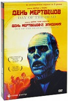 DVD ���� ���������. ���� ��������� - 2: �������� (3 DVD) / Day Of The Dead / Day of the Dead 2: Contagium