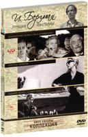 ��������� ������� ��������: ������ ������ (3 DVD)