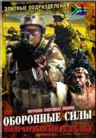 Элитные подразделения. Оборонные силы Южно-Африканской Республики
