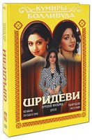 DVD Шридеви: Лучшие фильмы (5 DVD) / Sarfarosh / Sadma / Aulad / Laadla / Mr. India