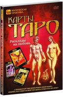 Карты Таро: Расклады на любовь