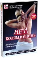 Нет! Болям в спине: Основные приемы массажа