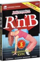 R'n'B: Продвинутый курс