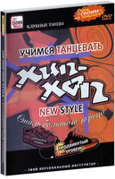 Hip-Hop New style: ����������� ������� (DVD)