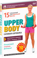 Upper body: ������� �������� (DVD)