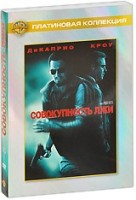 ������������ ��� (DVD) / Body of Lies