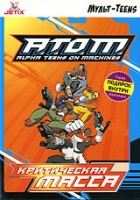 A.T.O.M. ����������� ����� (DVD) / A.T.O.M.: Alpha Teens on Machines
