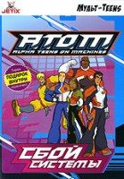 DVD A.T.O.M. Сбой системы / A.T.O.M.: Alpha Teens on Machines