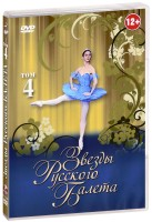 Звезды русского балета. Том 4