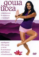 Доша йога (DVD) / Dosha Yoga