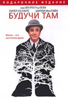 DVD Будучи там / Being There