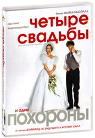 ������ ������� � ���� �������� (DVD) / Four Weddings and a Funeral
