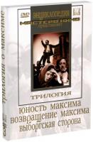 Трилогия о Максиме: Юность Максима / Возвращение Максима / Выборгская сторона (3 в 1)