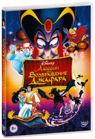 �������: ����������� ������� (DVD) / The Return of Jafar
