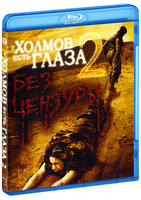 Blu-Ray У холмов есть глаза 2 (Blu-Ray) / The Hills Have Eyes II