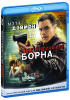 Идентификация Борна (Blu-Ray) / The Bourne Identity / Die Bourne Identitat