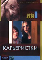Коллекция Майка Ли: Карьеристки (DVD) / Career Girls