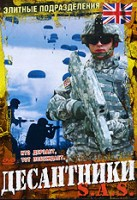 DVD Элитные подразделения: Десантники / Elite Fighting Forces: Britain's Special Air Service