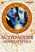 astrologiya-seks-i-brak-onlayn