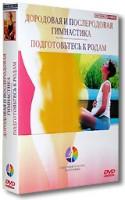 Дородовая и послеродовая гимнастика. Подготовьтесь к родам (2 DVD)