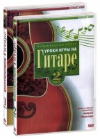 Уроки игры на гитаре. Часть 1-2 (2 DVD)