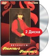 Потанцуем! Фламенко 1. Фламенко 2