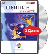 Шейпинг для всех (2 DVD)