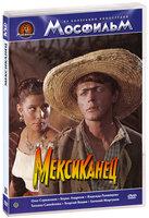 Мексиканец