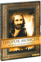 Библейские сказания. Пророк Моисей: Вождь-освободитель (2 DVD) / Moses / The Bible: Moses / La Bible: Moise
