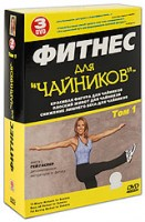 DVD Фитнес для чайников. Том 1. Подарочное издание (3DVD) / 15-minute Workouts for Dummies. Basic AB Workout for Dummies. Fat Burning Workout for Dummies