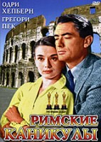 ������� �������� (DVD) / Roman Holiday