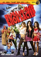 ���������� ���������� (DVD) / Disaster Movie