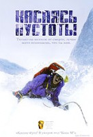 DVD ������� ������� / Touching the Void