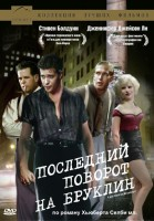 Последний поворот на Бруклин (DVD) / Last Exit to Brooklyn