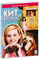 DVD Кит Киттредж: Загадка американской девочки / Kit Kittredge: An American Girl