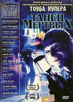 DVD Мастера ужаса: Танец мертвых / Masters of Horror. Dance of the Dead