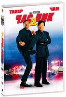 Час пик 2 (DVD) / Rush Hour 2