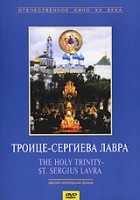 Троице-Сергиева Лавра (DVD) / The Triniti - St. Sergius Lavra