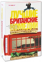 Лучшие Британские комедии (4 DVD) / Nuns on the Run / How to Get Ahead in Advertising / How to Lose Friends & Alienate People / A Chorus of Disapproval