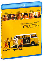 ��������� ���� ������� (Blu-Ray) / Little Miss Sunshine