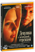 ������� � ��������� �������� (DVD) / Girl with a Pearl Earring