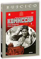 Комиссар (DVD) / The Commissar