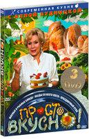 Просто вкусно с Аллой Будницкой (3 DVD)
