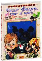 Дядя Федор, Пес и Кот. Сборник мультфильмов