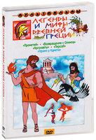 Легенды и мифы древней Греции. Сборник мультфильмов