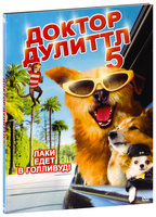 DVD Доктор Дулиттл 5: Лаки едет в Голливуд! / Dr. Dolittle: A Tinsel Town Tail