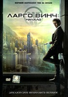 DVD ����� ����: ������ / Largo Winch