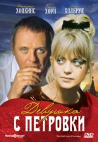 DVD Девушка с Петровки / The Girl from Petrovka