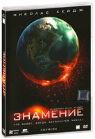 Знамение (DVD) / Knowing
